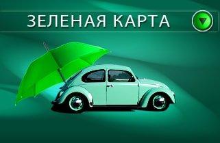 Зеленая карта - страховка на авто для выезда за рубеж