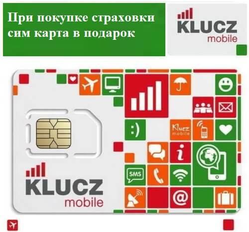 купите страховку на год от компании GUARDIAN и получите сим карту от Польского мобильного оператора Klucz mobile в подарок.