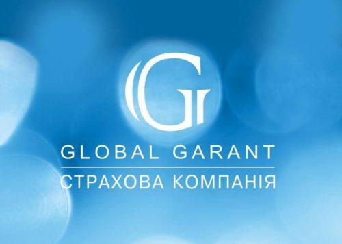 Страховка для безвіза від компанії Глобал Гарант.