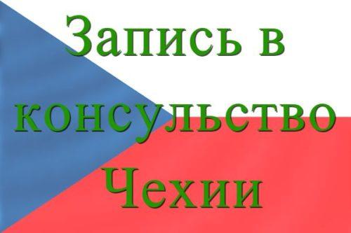 Регистрация в консульство Чехии