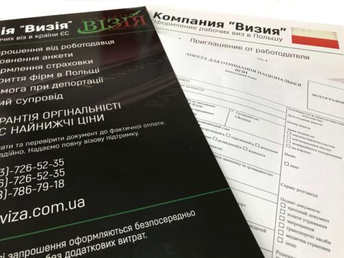 Ціна документів до Польщі окремо