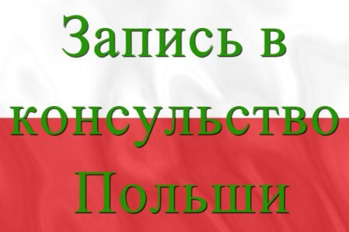 Регистрация в консульство Польши