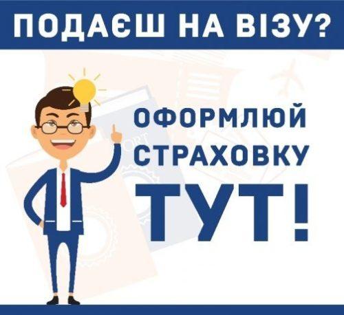 Список страхових компаній для візи в Польщу