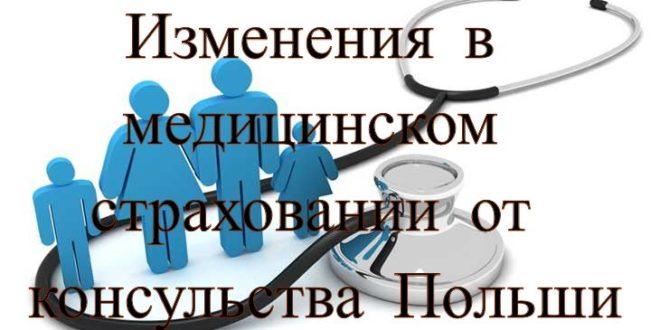 Медицинская страховка для визы в польшу