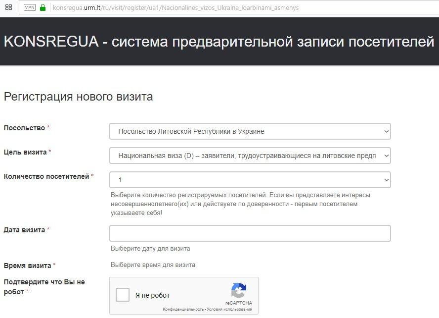 Регистрация в консульство Литвы