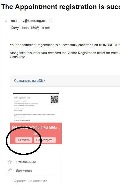 После того как нажмете на подтверждение регистрации
