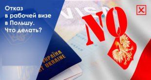 Отказ в рабочей визе в Польшу