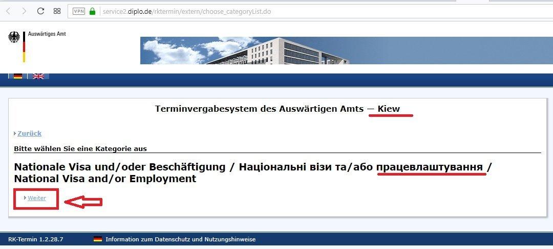 Запись в посольство Германии