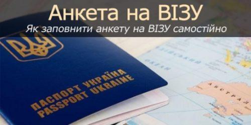 Як заповнити анкету на визу в Польщу
