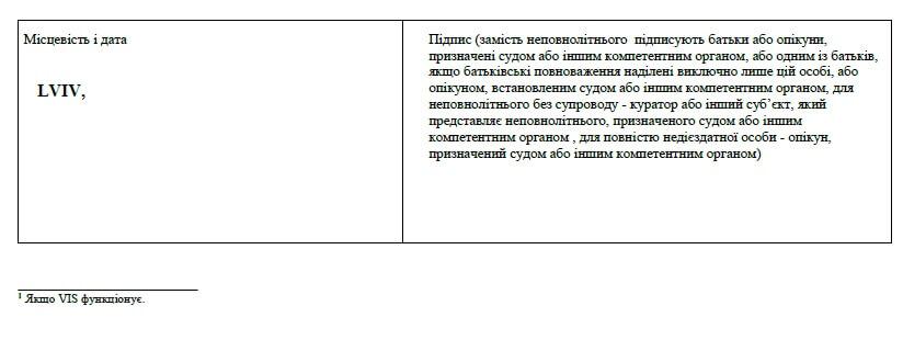 Як заповнити анкету на візу в Польщу
