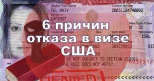 Отказ в визе в США причины