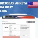 Визовая анкета DS-160