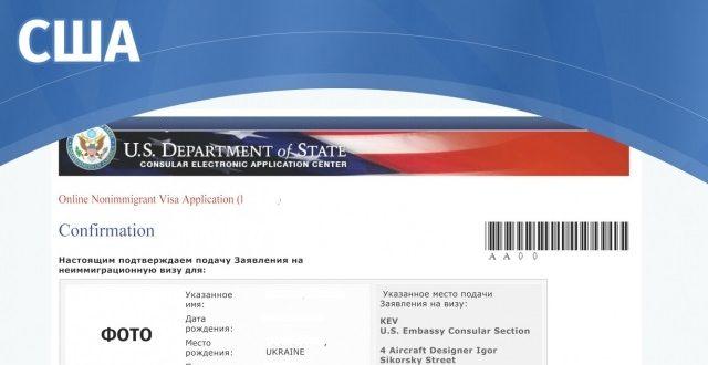 Как заполнить анкету на визу в США в 2019 году