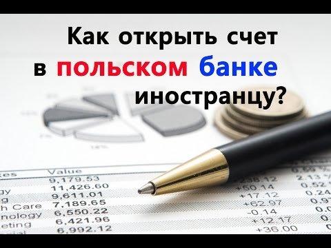 Какие есть польские банки и в каком лучше открыть счет для иностранцев?