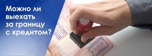 Можно ли выехать в Польшу если есть кредит