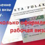 Сколько времени делается рабочая виза в Польшу