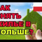 Как снять жилье в Польше без посредников