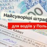 Штрафи в Польщі