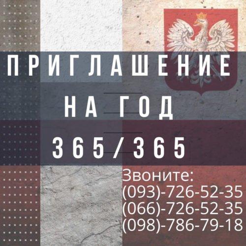 Приглашение на год в Польшу