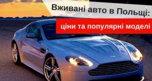 Як пригнати машину з Польщі?
