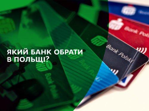 кі є польські банки і в якому краще відкрити рахунок для іноземців?