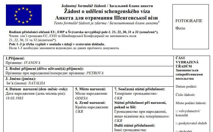 Анкета на визу в Чехию