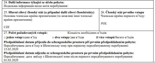 Анкета для визы в Чехию