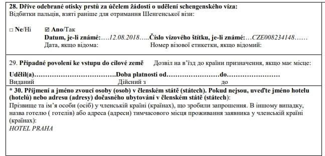 Анкета для Чехии
