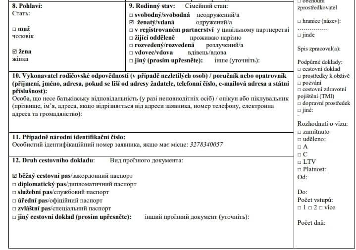 Как заполнить анкету на визу в Чехию Пункты 8 -17.