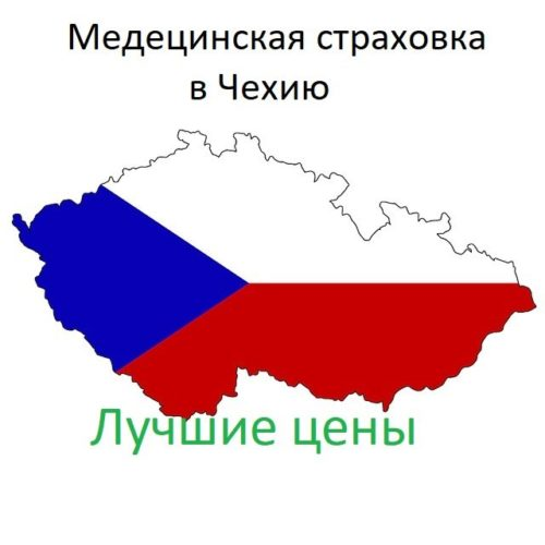 Медичне страхування для візи в Чехію - дізнатися ціну