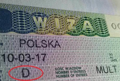 Виза в Польшу категории Д