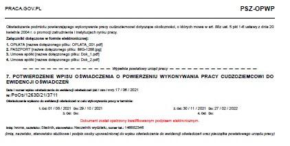 Электронное приглашение в Польшу 2