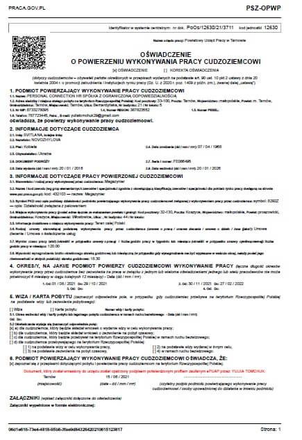 Электронное приглашение в Польшу