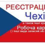 Реєстрація на робочу карту в Чехію