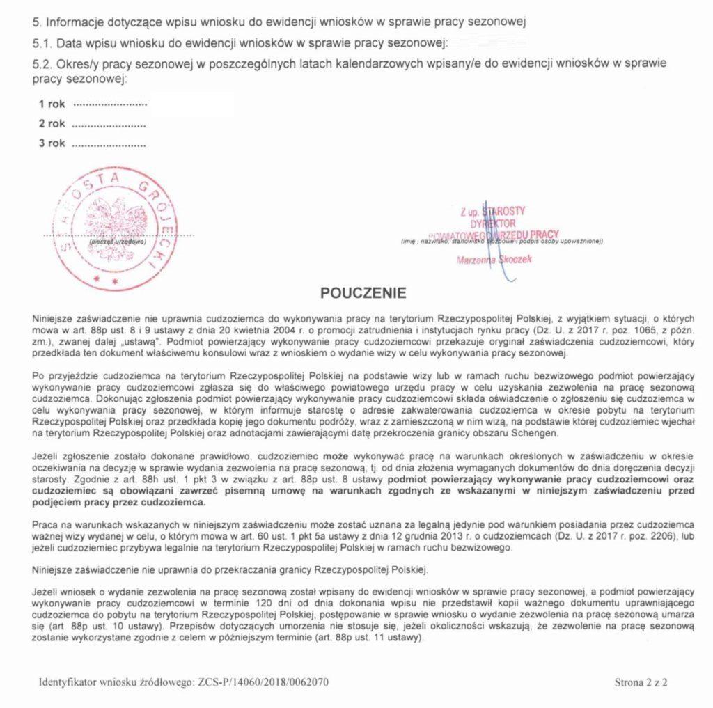 Запрошення на сезонні роботи в Польщу