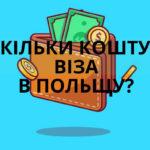 Скільки коштує віза в Польщу?