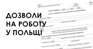 Як отримати дозвіл на роботу в Польщі