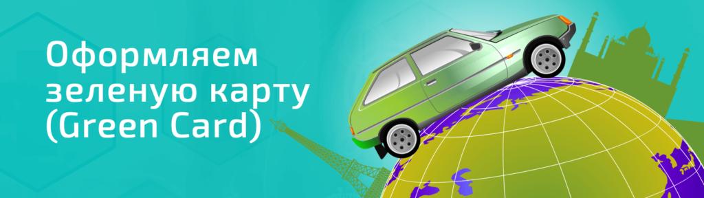 Зелена карта Київ