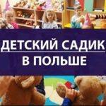 Детские сады в Польше и ясли для Украинцев