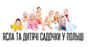 Дитячі садки в Польщі і ясла для Українців