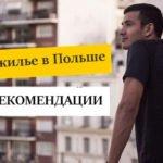 Покупка жилья в Польше