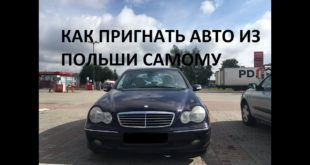 Как пригнать машину из Польши?