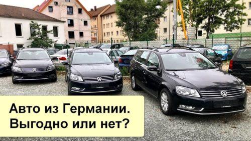 Что нужно знать для покупки машины из Германии и сколько это будет стоить