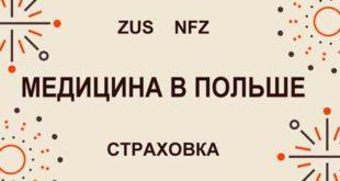 Медична страховка NFZ в Польщі: скільки доведеться заплатити українцю?