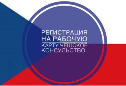 Регистрация на рабочую карту в Чехию