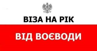 Запрошення на рік від воєводи (Zezwolenie na prace)