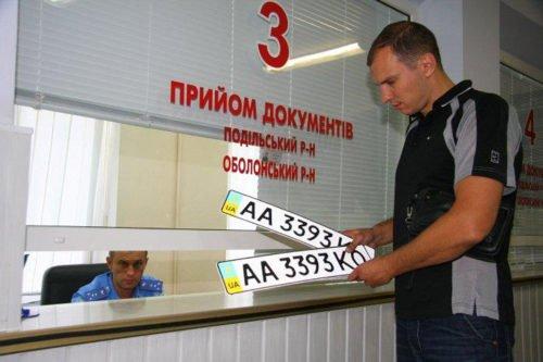 Регистрация в МРЭО