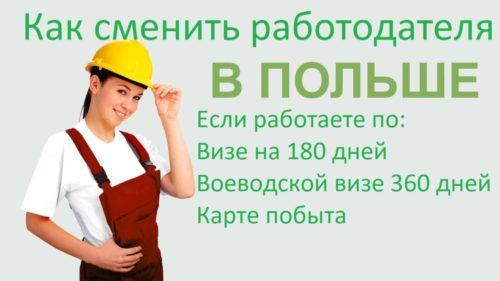 Зміна роботодавця в Польщі