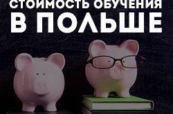 Какова стоимость обучения в Польше для иностранцев.