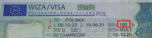Если планируете получить рабочую визу